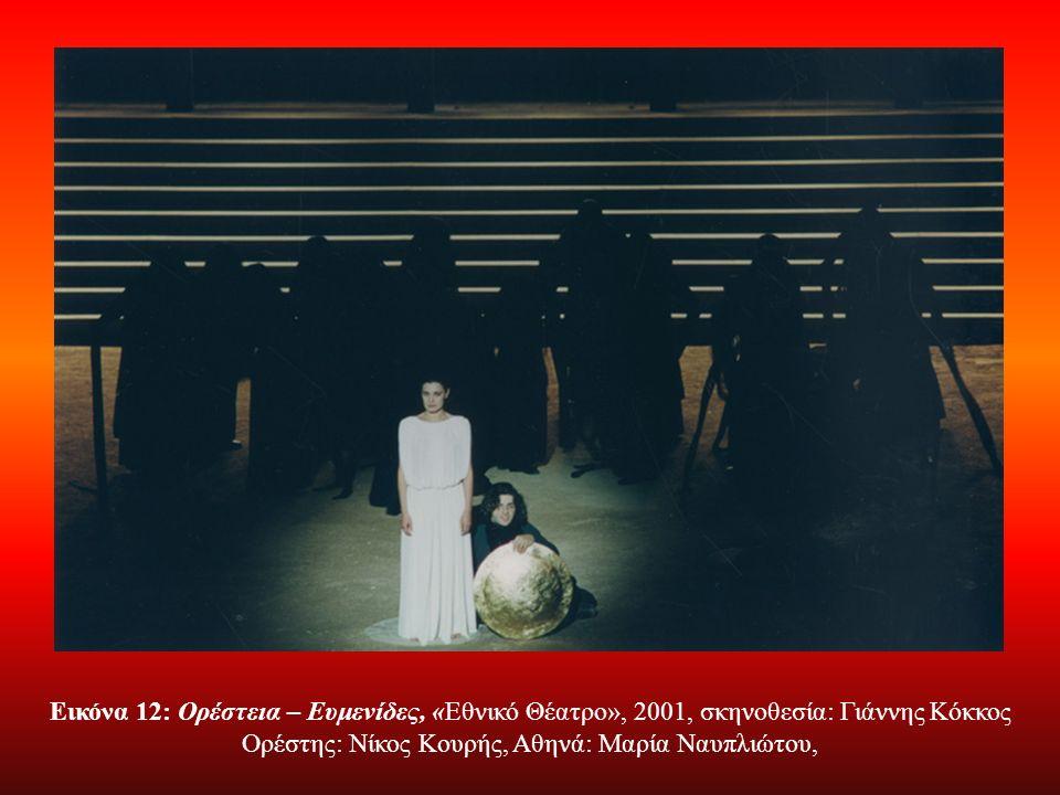 Εικόνα 11: «Αμφι-Θέατρο» Σπ.Ευαγγελάτου 1986.