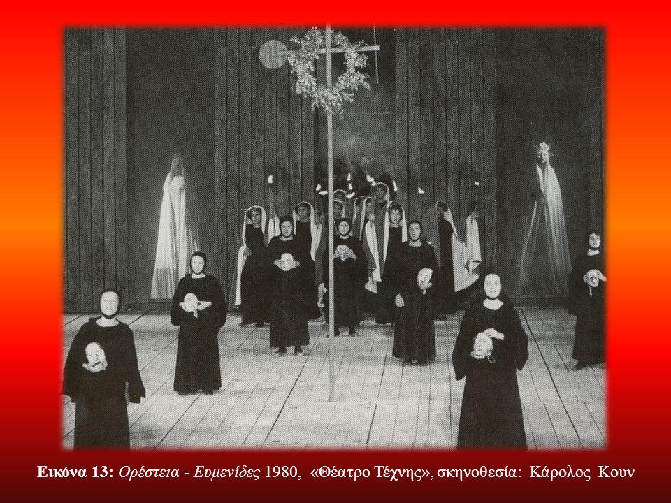Εικόνα 12: Ορέστεια – Ευμενίδες, «Εθνικό Θέατρο», 2001, σκηνοθεσία: Γιάννης Κόκκος Ορέστης: Νίκος Κουρής, Αθηνά: Μαρία Ναυπλιώτου,