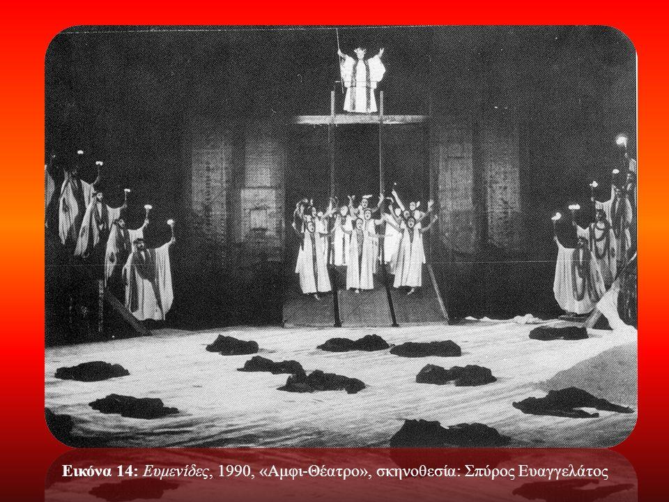 Εικόνα 13: Ορέστεια - Ευμενίδες 1980, «Θέατρο Τέχνης», σκηνοθεσία: Κάρολος Κουν