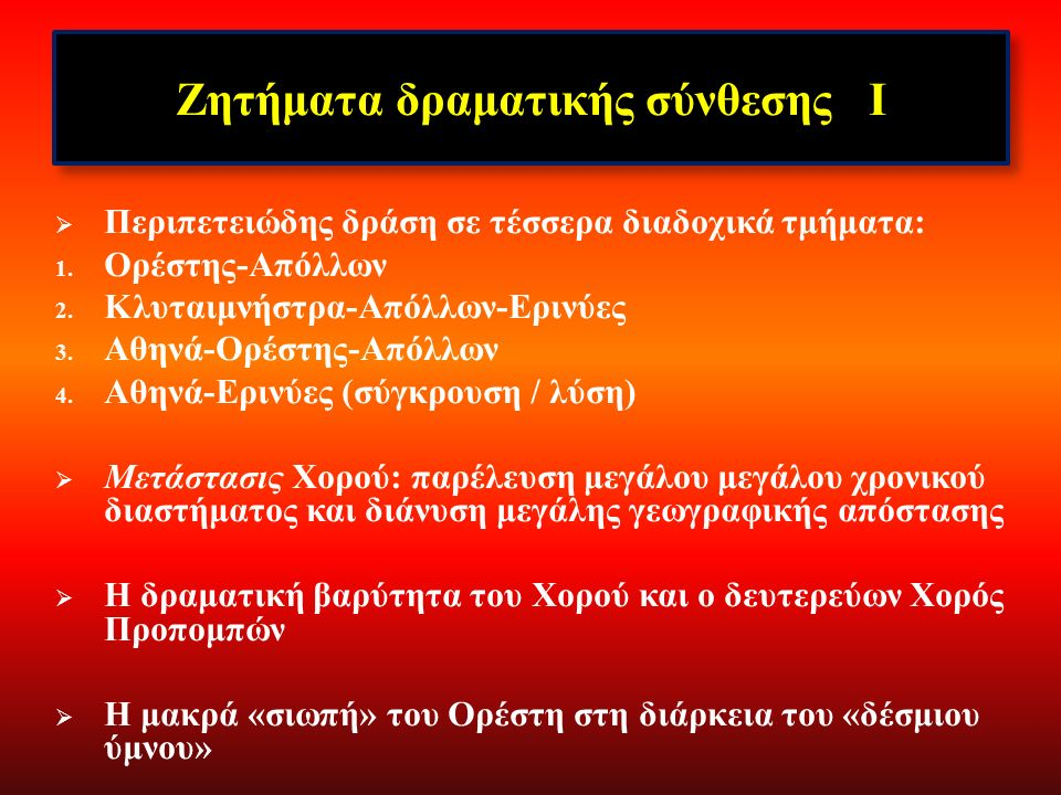 Εικόνα 14: Ευμενίδες, 1990, «Αμφι-Θέατρο», σκηνοθεσία: Σπύρος Ευαγγελάτος