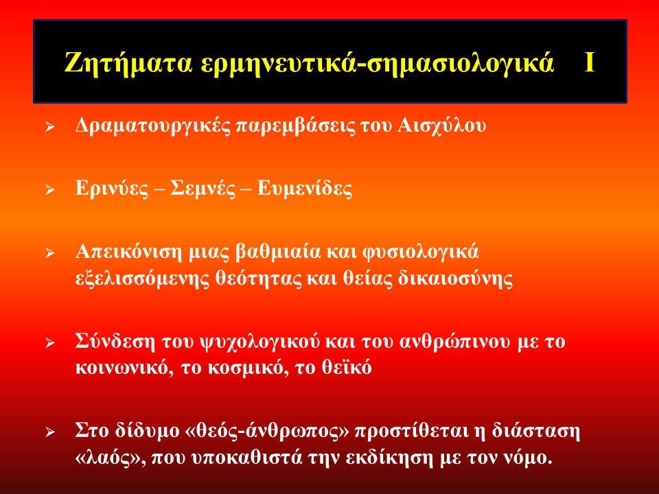 Ζητήματα σκηνικής παρουσίασης ΙΙ  Αλλαγή σκηνικού χώρου: δηλωτικά σκηνικά αντικείμενα (βωμός, άγαλμα)  Η σκηνική θέση του αγάλματος της Αθηνάς  Ο τρόπος της δεύτερης εισόδου (επιπαρόδου) του Χορού  Η σκηνική εκτέλεση του «δέσμιου ύμνου»  Η είσοδος της Αθηνάς: χρήση άρματος, γερανού ή θεολογείου;  Σκηνές πλήθους: η δίκη του Ορέστη και η λιτανική έξοδος  Η «μεταμόρφωση» των Ερινύων σε Σεμνές