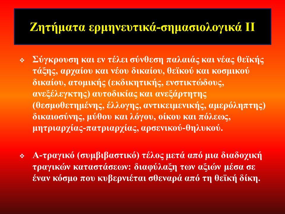 Ερινύες  Ερινύες: αναφέρονται μόνο στους Επτά και στην Ορέστεια ως εκδικήτριες φόνου, επιορκίας και άλλων σοβαρών αδικημάτων  Αισχύλος: ο πρώτος που ταύτισε τις Σεμνές του Αρείου Πάγου με τις Ερινύες;  «Ευμενίδες» αποκαλούνται οι Ερινύες άπαξ στον Ορέστη (408 π.Χ.) και σε μεταγενέστερα λογοτεχνικά κείμενα  Μεταγενέστερος ο τίτλος Ευμενίδες;
