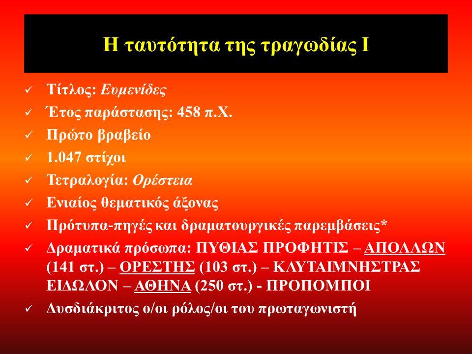 Ε Υ Μ Ε Ν Ι Δ Ε Σ Εικόνα 1: Ορέστεια – Ευμενίδες, «Ανοιχτό Θέατρο», 1993, Σκηνοθεσία: Γιώργος Μιχαηλίδης
