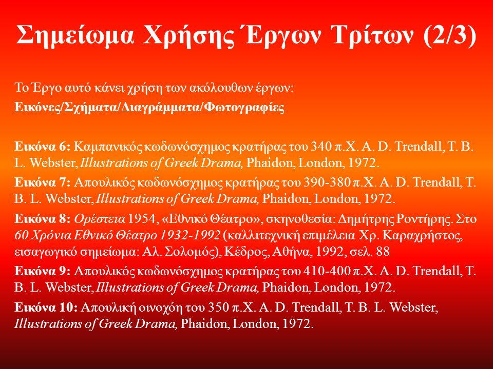 Σημείωμα Χρήσης Έργων Τρίτων (1/3) Το Έργο αυτό κάνει χρήση των ακόλουθων έργων: Εικόνες/Σχήματα/Διαγράμματα/Φωτογραφίες Εικόνα 1: Ορέστεια - Ευμενίδες, «Ανοιχτό Θέατρο», 1993, σκηνοθεσία: Γιώργος Μιχαηλίδης.