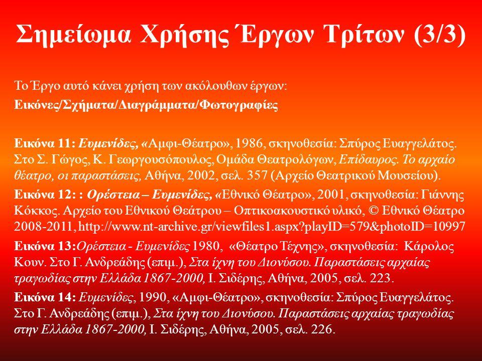 Σημείωμα Χρήσης Έργων Τρίτων (2/3) Το Έργο αυτό κάνει χρήση των ακόλουθων έργων: Εικόνες/Σχήματα/Διαγράμματα/Φωτογραφίες Εικόνα 6: Καμπανικός κωδωνόσχημος κρατήρας του 340 π.Χ.