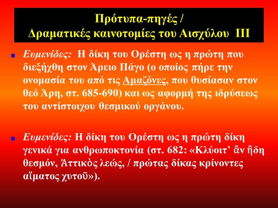 Πρότυπα-πηγές / Δραματικές καινοτομίες του Αισχύλου ΙΙ Επίσης υποκατάσταση μιας προηγηθείσας εκδοχής για δίκη του Ορέστη στην Αθήνα, με ενάγοντες τους συγγενείς της Κλυταιμνήστρας και δικαστές τους Ολύμπιους θεούς