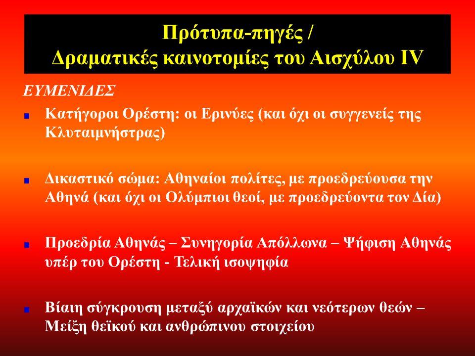 Πρότυπα-πηγές / Δραματικές καινοτομίες του Αισχύλου ΙΙΙ Ευμενίδες: Η δίκη του Ορέστη ως η πρώτη που διεξήχθη στον Άρειο Πάγο (ο οποίος πήρε την ονομασία του από τις Αμαζόνες, που θυσίασαν στον θεό Άρη, στ.