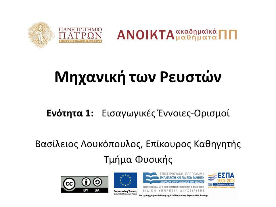 Μηχανική των Ρευστών Ενότητα 1: Εισαγωγικές Έννοιες-Ορισμοί Βασίλειος Λουκόπουλος, Επίκουρος Καθηγητής Τμήμα Φυσικής