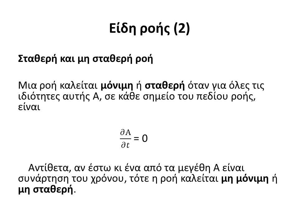Είδη ροής (2)