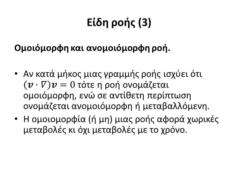 Είδη ροής (3)