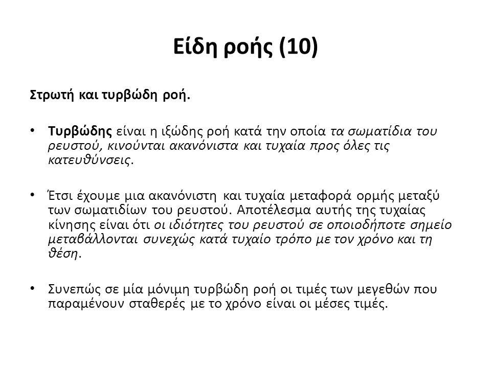 Είδη ροής (10) Στρωτή και τυρβώδη ροή.