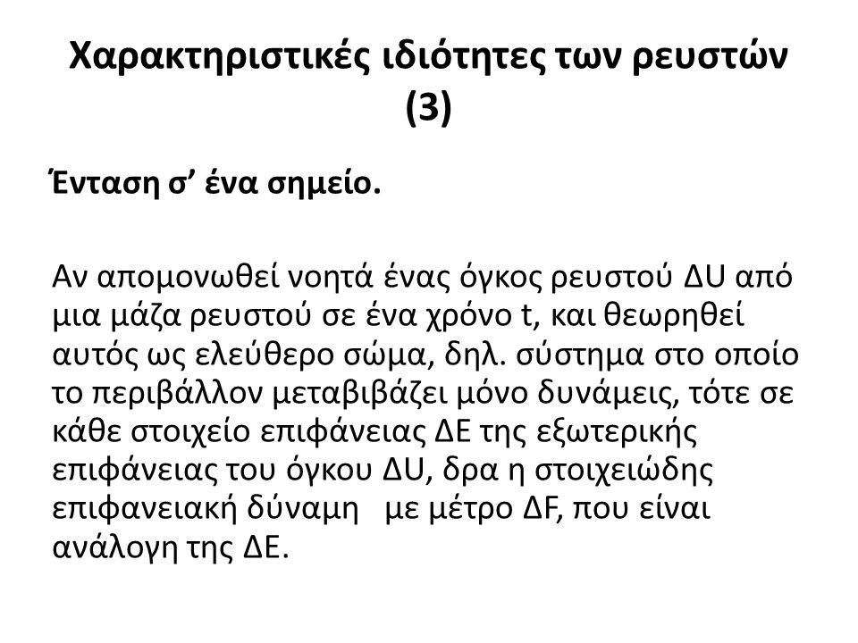 Χαρακτηριστικές ιδιότητες των ρευστών (3) Ένταση σ' ένα σημείο.