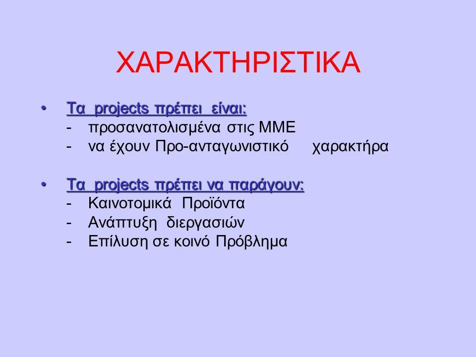 ΧΑΡΑΚΤΗΡΙΣΤΙΚΑ Τα projects πρέπει είναι:Τα projects πρέπει είναι: -προσανατολισμένα στις ΜΜΕ -να έχουν Προ-ανταγωνιστικό χαρακτήρα Τα projects πρέπει