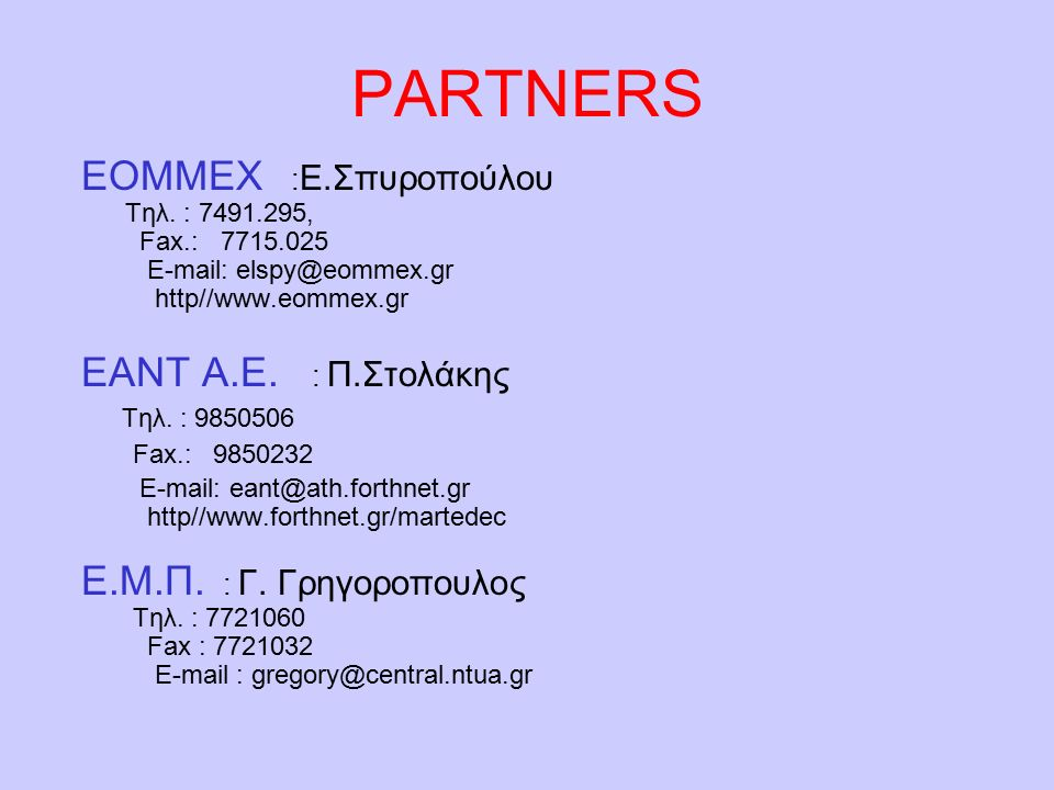 PARTNERS ΕΟΜΜΕΧ : Ε.Σπυροπούλου Τηλ. : 7491.295, Fax.: 7715.025 Ε-mail: elspy@eommex.gr http//www.eommex.gr ΕΑΝΤ Α.Ε. : Π.Στολάκης Τηλ. : 9850506 Fax.