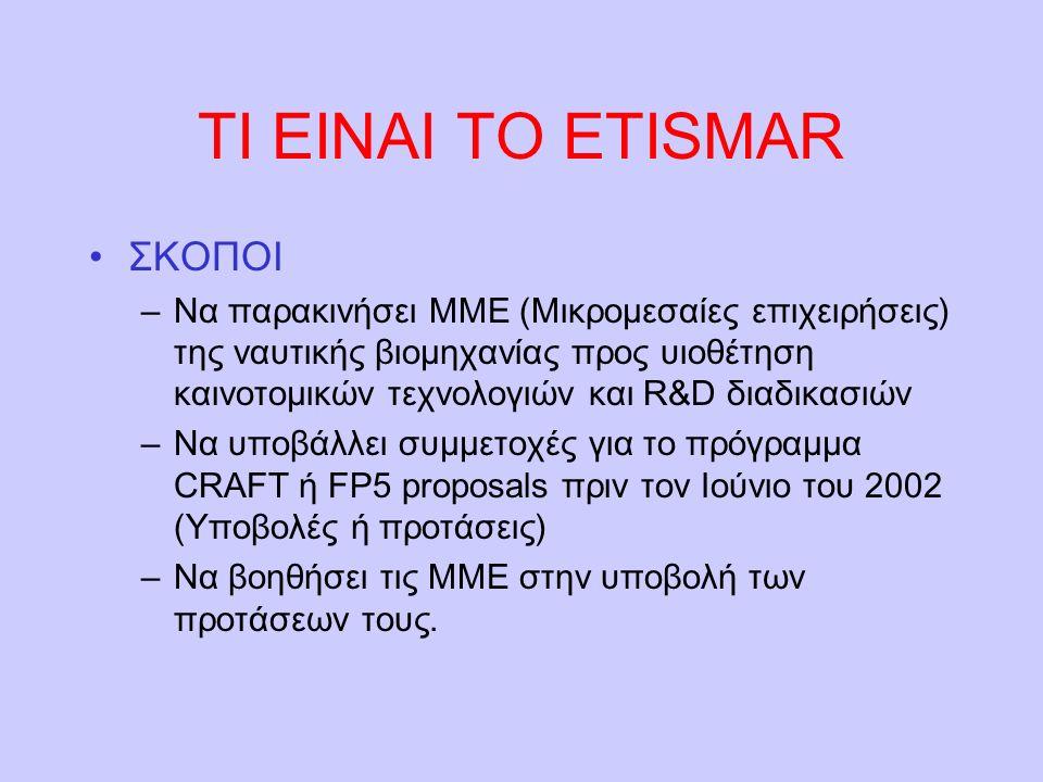 ΤΙ ΕΙΝΑΙ ΤΟ ETISMAR ΣΚΟΠΟΙ –Να παρακινήσει ΜΜΕ (Μικρομεσαίες επιχειρήσεις) της ναυτικής βιομηχανίας προς υιοθέτηση καινοτομικών τεχνολογιών και R&D δι