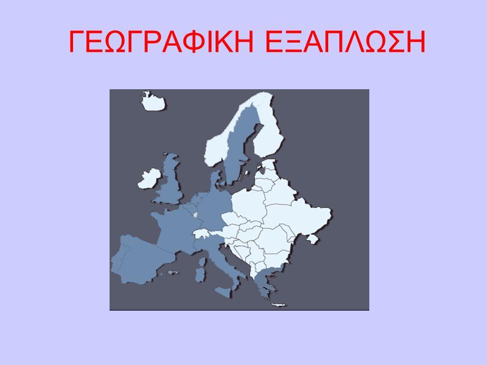 ΓΕΩΓΡΑΦΙΚΗ ΕΞΑΠΛΩΣΗ