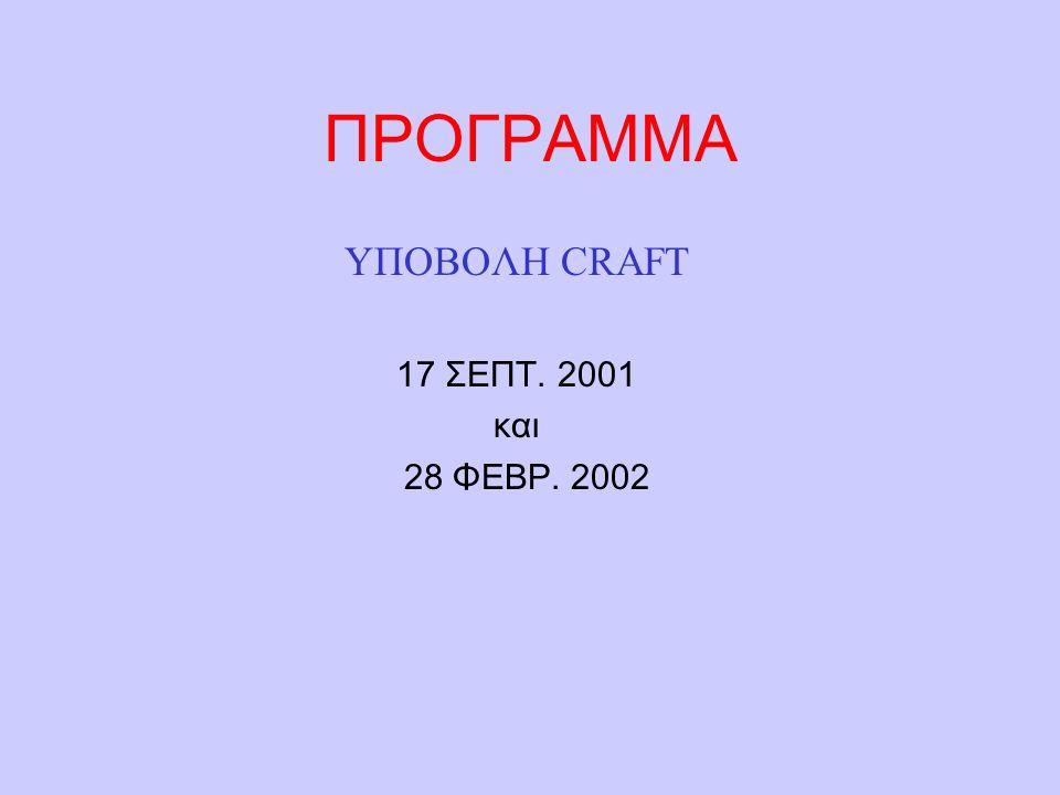 ΠΡΟΓΡΑΜΜΑ ΥΠΟΒΟΛΗ CRAFT 17 ΣΕΠΤ. 2001 και 28 ΦΕΒΡ. 2002