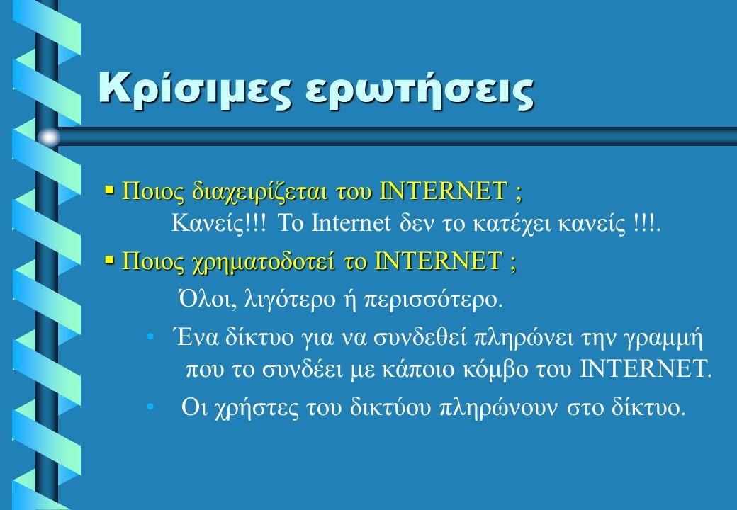 Χρησιμότητα του INTERNET  Επικοινωνία  Επικοινωνία Συζήτηση, Τηλεδιάσκεψη, Τηλεπικοινωνία, Ταχυδρομείο, Νέα, Fax  Ενημέρωση - Εκπαίδευση - Μόρφωση