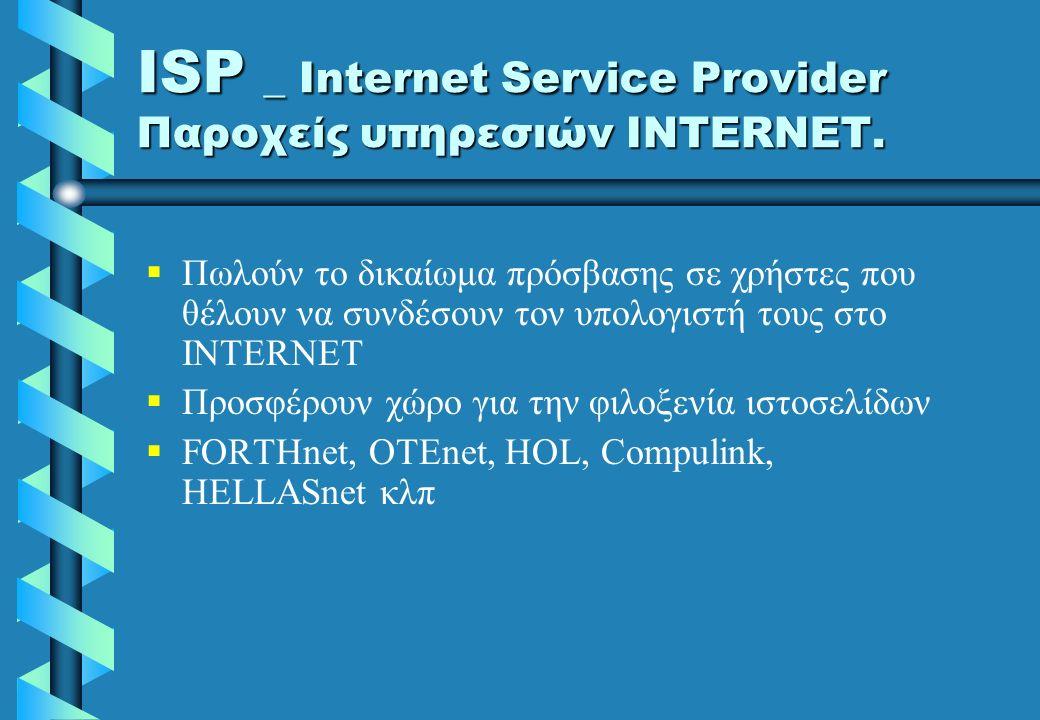 DIALUP ΣΥΝΔΕΣΗ Η σύνδεση μέσω τηλεφωνικής γραμμής, με την οποία ο μέσος χρήστης συνδέεται με την εταιρία που παρέχει το INTERNET