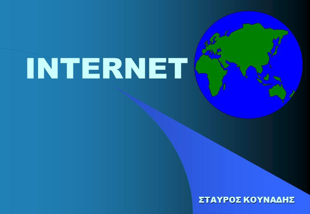 INTERNET ΣΤΑΥΡΟΣ ΚΟΥΝΑΔΗΣ