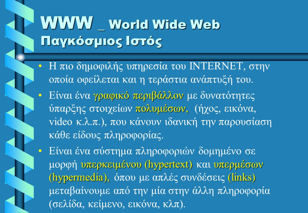 DNS _ Domain Name System Σύστημα ονομασίας περιοχής Είναι η αντιστοιχία των IP διευθύνσεων με ονόματα, για καλύτερη απομνημόνευση.