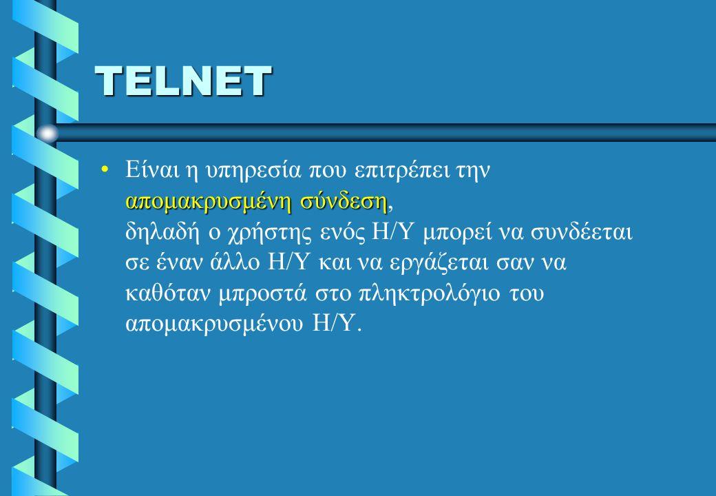 FTP (File Transfer Protocol) Είναι η υπηρεσία που επιτρέπει την μεταφορά και ανταλλαγή αρχείων στο INTERNET Όταν δύο Η/Υ είναι συνδεδεμένοι χρησιμοποιώντας αυτό το πρωτόκολλο, η επικοινωνία τους δεν διακόπτεται όταν δεν μεταφέρεται πληροφορία.