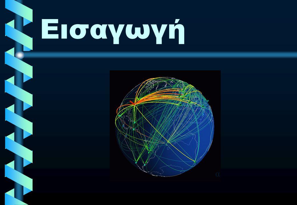 URL _ Uniform Resource Locator ομοιόμορφος εντοπισμός πόρων Σύστημα ονοματολογίαςΣύστημα ονοματολογίας που μας δίνει την δυνατότητα αναφοράς σε οποιοδήποτε στοιχείο, με καθορισμένο τρόπο και ανεξάρτητα από το είδος του (π.χ αρχείο, έγγραφο, αρχείο ήχου κ.λ.π.)