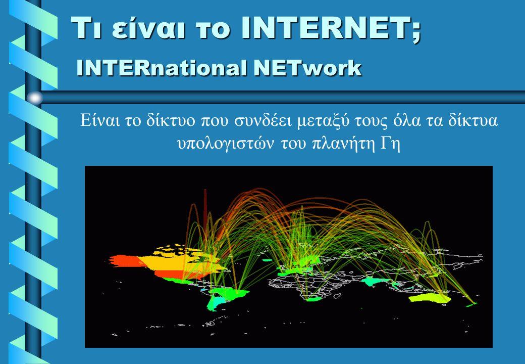 Είναι το δίκτυο που συνδέει μεταξύ τους όλα τα δίκτυα υπολογιστών του πλανήτη Γη Τι είναι το INTERNET; INTERnational NETwork