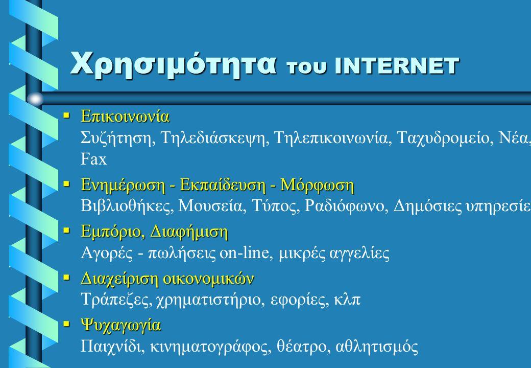 Χρησιμότητα του INTERNET  Επικοινωνία  Επικοινωνία Συζήτηση, Τηλεδιάσκεψη, Τηλεπικοινωνία, Ταχυδρομείο, Νέα, Fax  Ενημέρωση - Εκπαίδευση - Μόρφωση  Ενημέρωση - Εκπαίδευση - Μόρφωση Βιβλιοθήκες, Μουσεία, Τύπος, Ραδιόφωνο, Δημόσιες υπηρεσίες  Εμπόριο, Διαφήμιση  Εμπόριο, Διαφήμιση Αγορές - πωλήσεις on-line, μικρές αγγελίες  Διαχείριση οικονομικών  Διαχείριση οικονομικών Τράπεζες, χρηματιστήριο, εφορίες, κλπ  Ψυχαγωγία  Ψυχαγωγία Παιχνίδι, κινηματογράφος, θέατρο, αθλητισμός