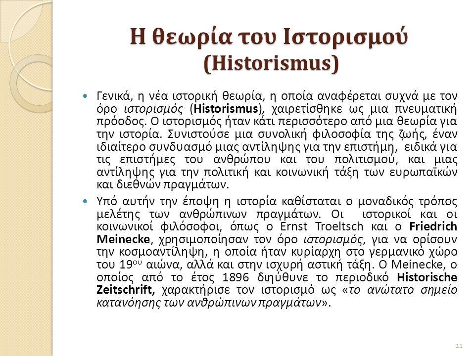 Η θεωρία του Ιστορισμού (Historismus) Γενικά, η νέα ιστορική θεωρία, η οποία αναφέρεται συχνά με τον όρο ιστορισμός (Historismus), χαιρετίσθηκε ως μια πνευματική πρόοδος.