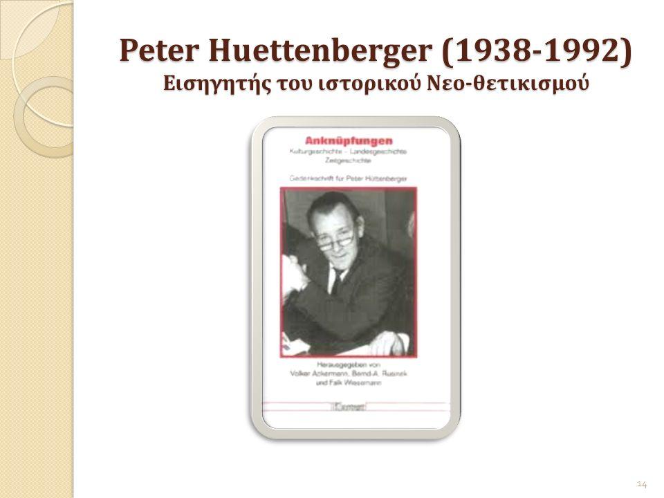 Peter Huettenberger (1938-1992) Εισηγητής του ιστορικού Νεο-θετικισμού 14