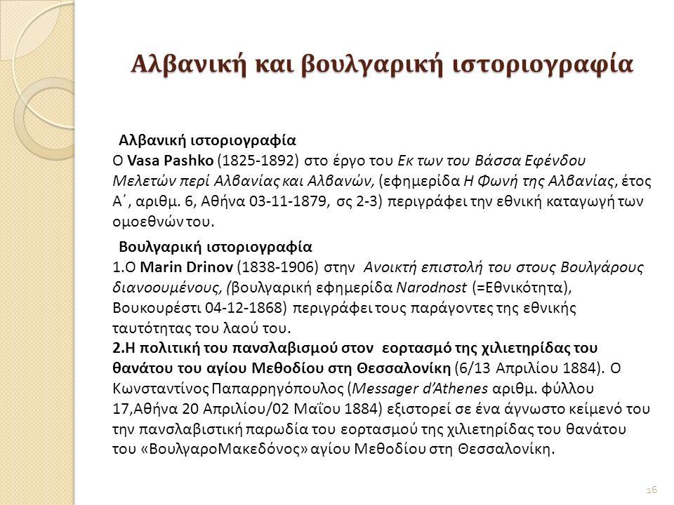 Αλβανική και βουλγαρική ιστοριογραφία Αλβανική ιστοριογραφία Ο Vasa Pashko (1825-1892) στο έργο του Εκ των του Βάσσα Εφένδου Μελετών περί Αλβανίας και