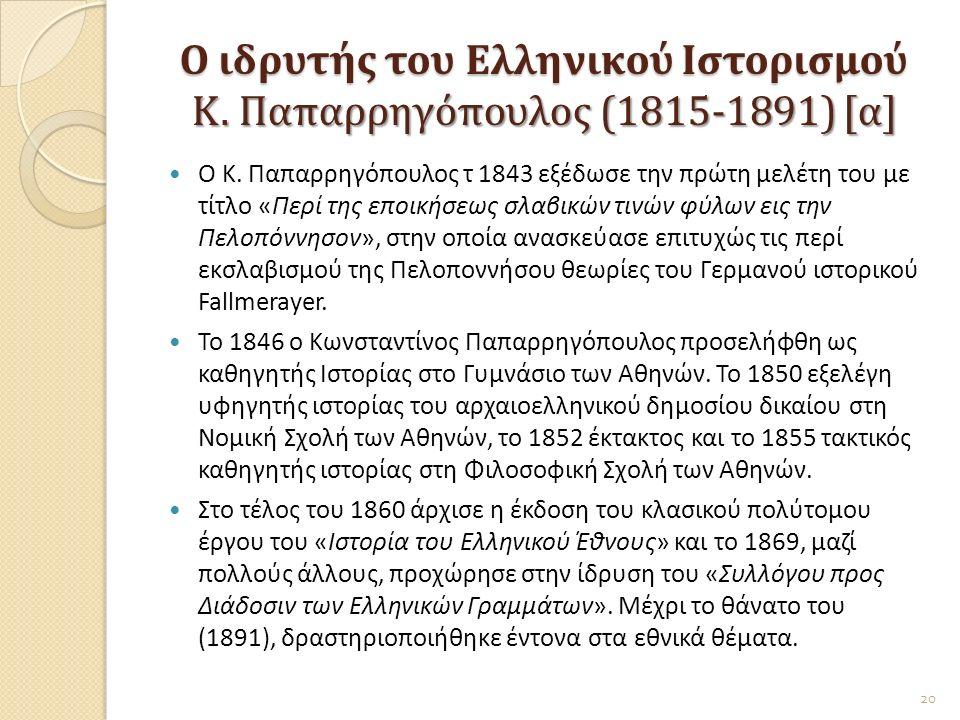 Ο ιδρυτής του Ελληνικού Ιστορισμού Κ. Παπαρρηγόπουλος (1815-1891) [α] Ο Κ. Παπαρρηγόπουλος τ 1843 εξέδωσε την πρώτη μελέτη του με τίτλο «Περί της εποι