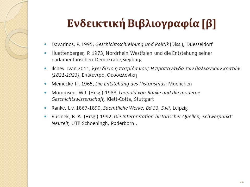 Ενδεικτική Βιβλιογραφία [β] Davarinos, P. 1995, Geschichtsschreibung und Politik (Diss.), Duesseldorf Huettenberger, P. 1973, Nordrhein Westfalen und