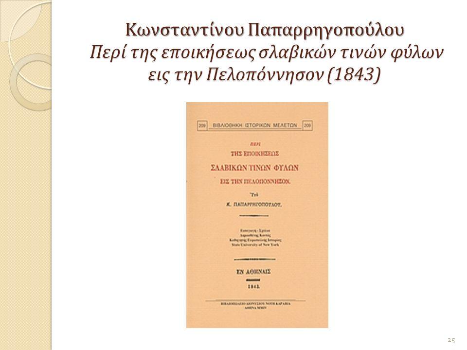 Κωνσταντίνου Παπαρρηγoπούλου Περί της εποικήσεως σλαβικών τινών φύλων εις την Πελοπόννησον (1843) 25