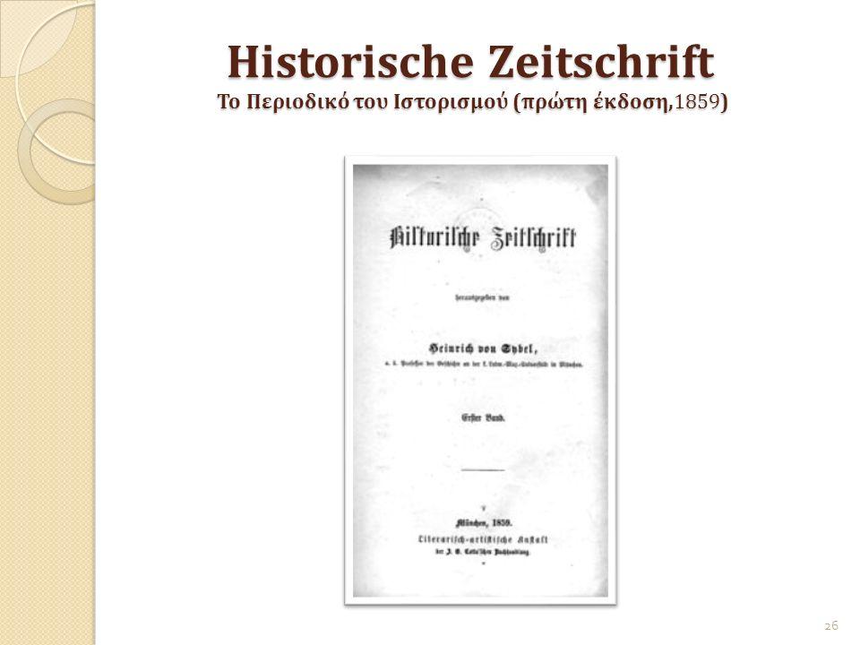 Historische Zeitschrift Το Περιοδικό του Ιστορισμού (πρώτη έκδοση,1859) 26