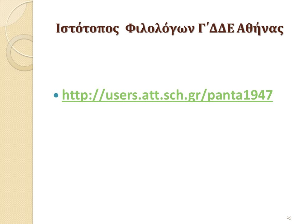 Ιστότοπος Φιλολόγων Γ΄ΔΔΕ Αθήνας http://users.att.sch.gr/panta1947 http://users.att.sch.gr/panta1947 29