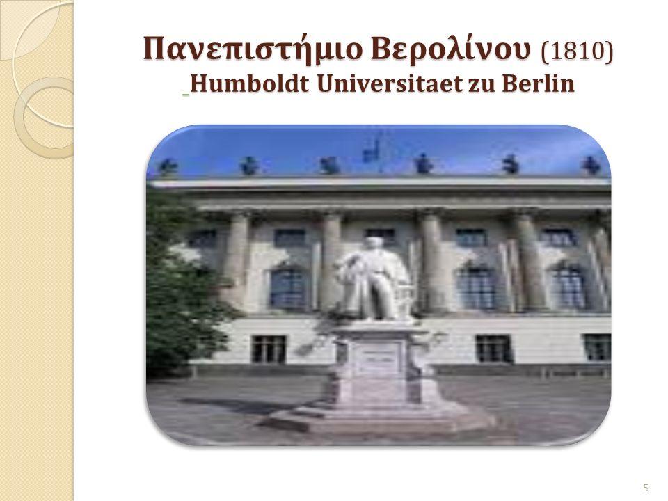 Πανεπιστήμιο Βερολίνου (1810) Humboldt Universitaet zu Berlin 5