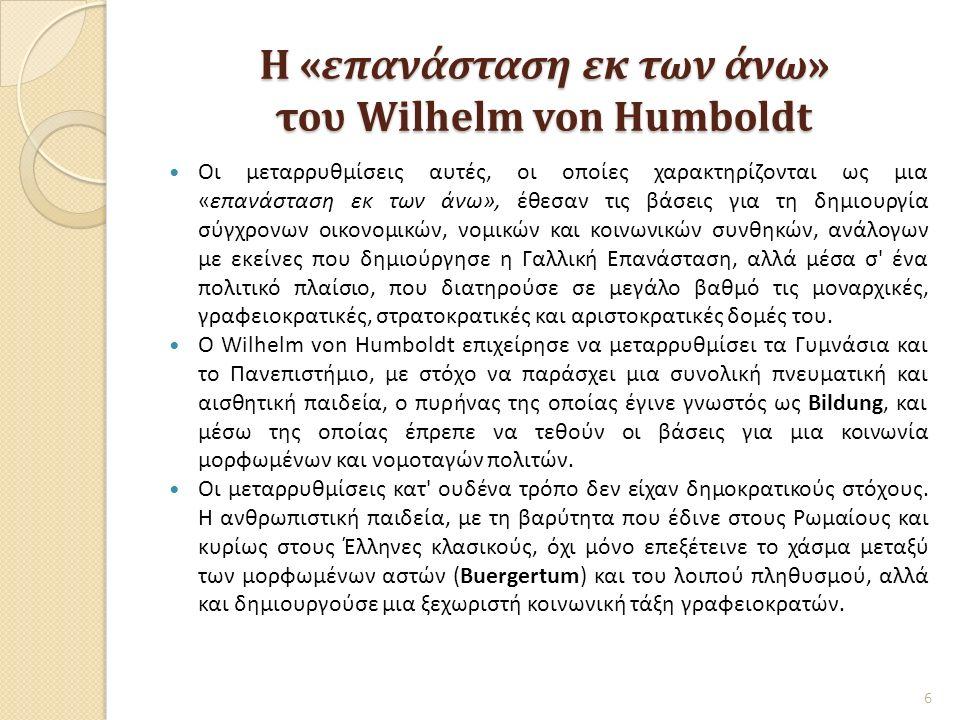 H «επανάσταση εκ των άνω» του Wilhelm von Humboldt Οι μεταρρυθμίσεις αυτές, οι οποίες χαρακτηρίζονται ως μια «επανάσταση εκ των άνω», έθεσαν τις βάσει