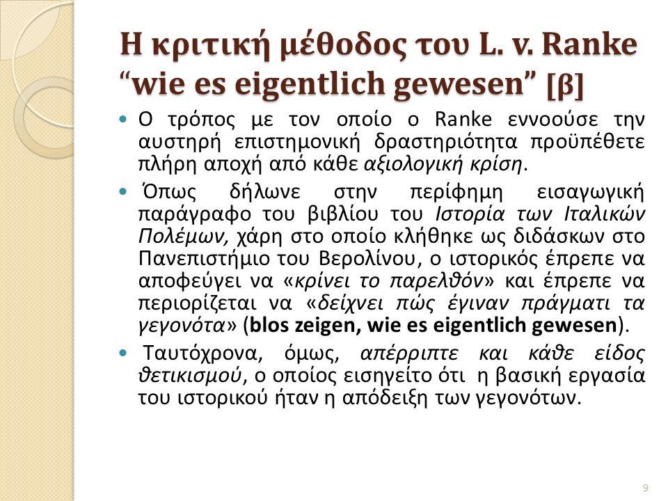 """Η κριτική μέθοδος του L. v. Ranke """"wie es eigentlich gewesen"""" [β] Ο τρόπος με τον οποίο ο Ranke εννοούσε την αυστηρή επιστημονική δραστηριότητα προϋπέ"""