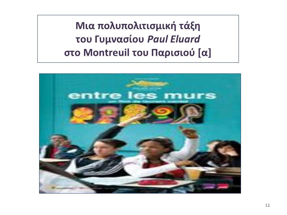 Μια πολυπολιτισμική τάξη του Γυμνασίου Paul Eluard στο Montreuil του Παρισιού [α] 11