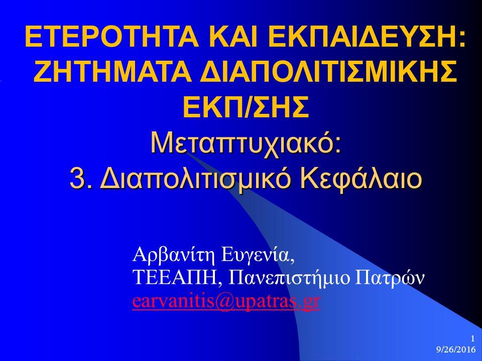 9/26/2016 1 Μεταπτυχιακό: 3. Διαπολιτισμικό Κεφάλαιο ΕΤΕΡΟΤΗΤΑ ΚΑΙ ΕΚΠΑΙΔΕΥΣΗ: ΖΗΤΗΜΑΤΑ ΔΙΑΠΟΛΙΤΙΣΜΙΚΗΣ ΕΚΠ/ΣΗΣ Μεταπτυχιακό: 3. Διαπολιτισμικό Κεφάλα