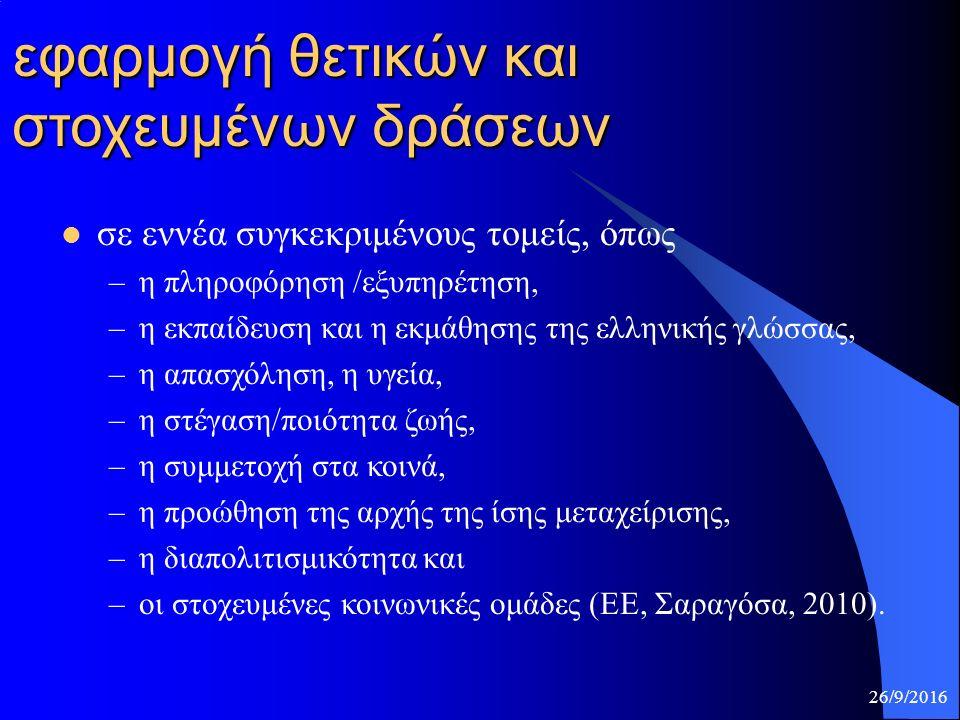 εφαρμογή θετικών και στοχευμένων δράσεων σε εννέα συγκεκριμένους τομείς, όπως –η πληροφόρηση /εξυπηρέτηση, –η εκπαίδευση και η εκμάθησης της ελληνικής γλώσσας, –η απασχόληση, η υγεία, –η στέγαση/ποιότητα ζωής, –η συμμετοχή στα κοινά, –η προώθηση της αρχής της ίσης μεταχείρισης, –η διαπολιτισμικότητα και –οι στοχευμένες κοινωνικές ομάδες (ΕΕ, Σαραγόσα, 2010).