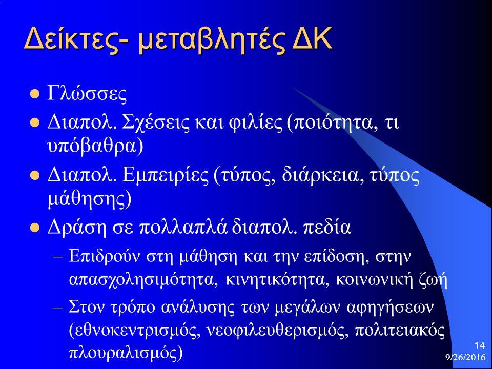 Δείκτες- μεταβλητές ΔΚ Γλώσσες Διαπολ. Σχέσεις και φιλίες (ποιότητα, τι υπόβαθρα) Διαπολ.