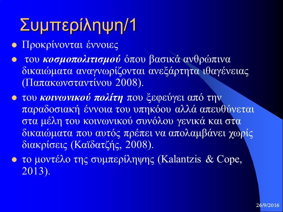 Συμπερίληψη/1 Προκρίνονται έννοιες του κοσμοπολιτισμού όπου βασικά ανθρώπινα δικαιώματα αναγνωρίζονται ανεξάρτητα ιθαγένειας (Παπακωνσταντίνου 2008).