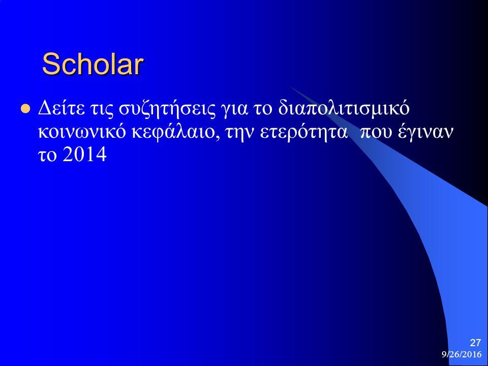 Scholar Δείτε τις συζητήσεις για το διαπολιτισμικό κοινωνικό κεφάλαιο, την ετερότητα που έγιναν το 2014 9/26/2016 27
