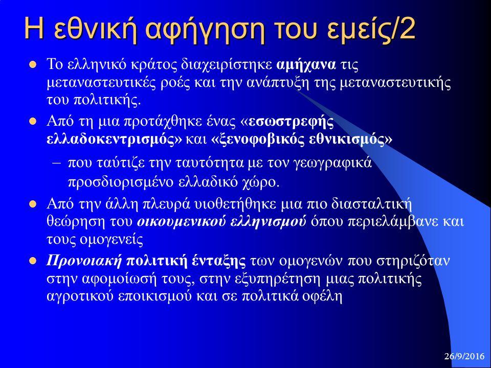 Η εθνική αφήγηση του εμείς/2 Το ελληνικό κράτος διαχειρίστηκε αμήχανα τις μεταναστευτικές ροές και την ανάπτυξη της μεταναστευτικής του πολιτικής. Από