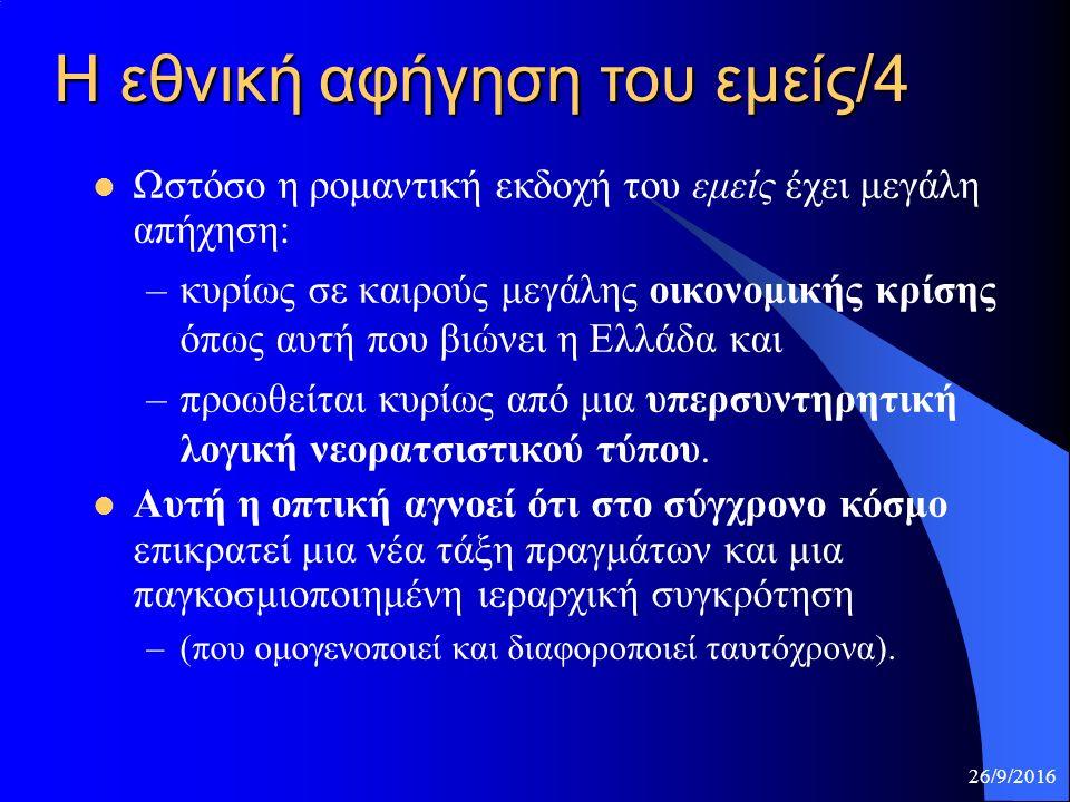 Η εθνική αφήγηση του εμείς/4 Ωστόσο η ρομαντική εκδοχή του εμείς έχει μεγάλη απήχηση: –κυρίως σε καιρούς μεγάλης οικονομικής κρίσης όπως αυτή που βιώνει η Ελλάδα και –προωθείται κυρίως από μια υπερσυντηρητική λογική νεορατσιστικού τύπου.