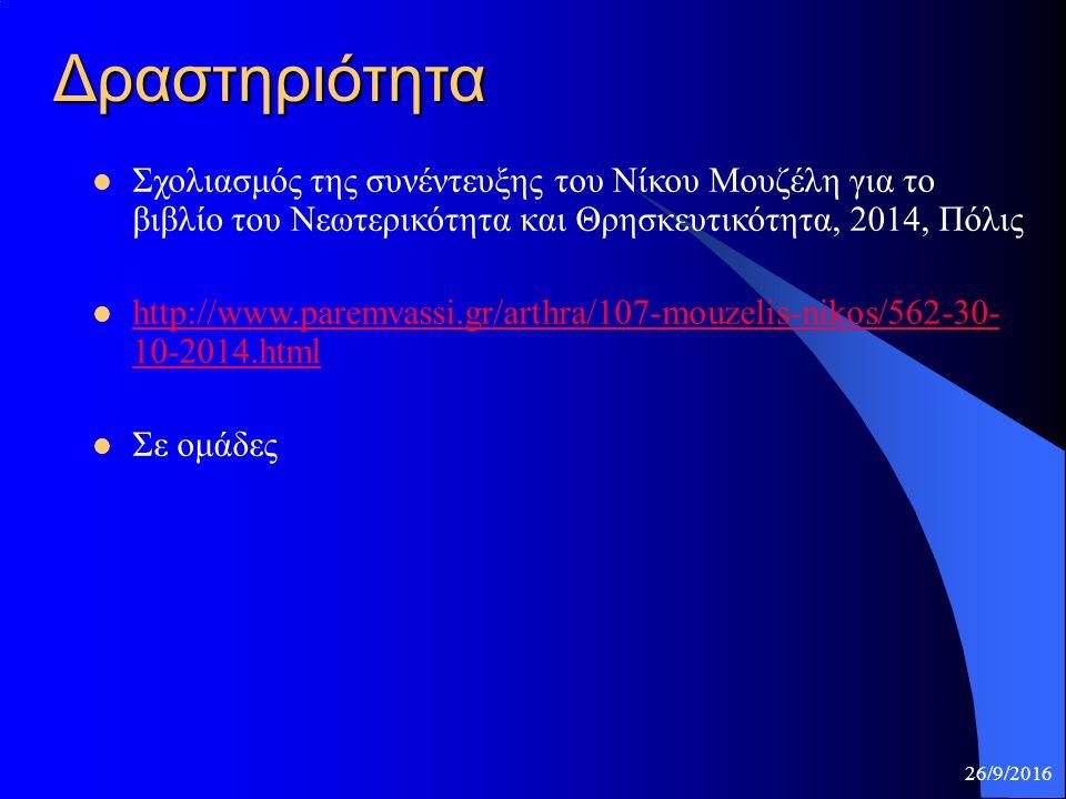 Δραστηριότητα Σχολιασμός της συνέντευξης του Νίκου Μουζέλη για το βιβλίο του Νεωτερικότητα και Θρησκευτικότητα, 2014, Πόλις http://www.paremvassi.gr/arthra/107-mouzelis-nikos/562-30- 10-2014.html http://www.paremvassi.gr/arthra/107-mouzelis-nikos/562-30- 10-2014.html Σε ομάδες 26/9/2016