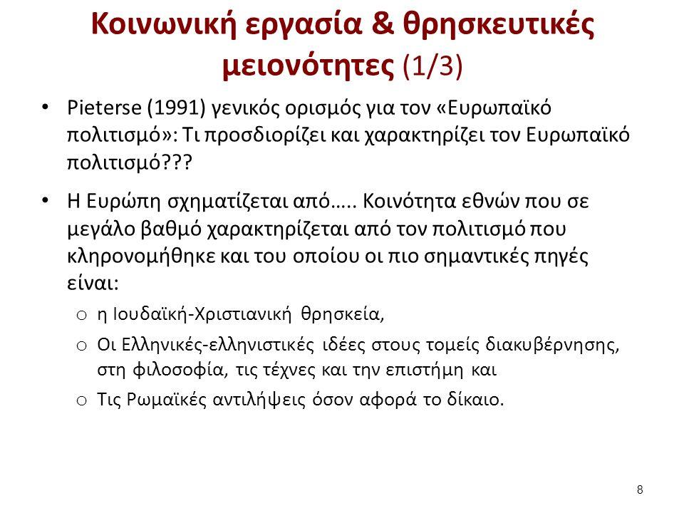 Κοινωνική εργασία & θρησκευτικές μειονότητες (1/3) Pieterse (1991) γενικός ορισμός για τον «Ευρωπαϊκό πολιτισμό»: Τι προσδιορίζει και χαρακτηρίζει τον Ευρωπαϊκό πολιτισμό??.